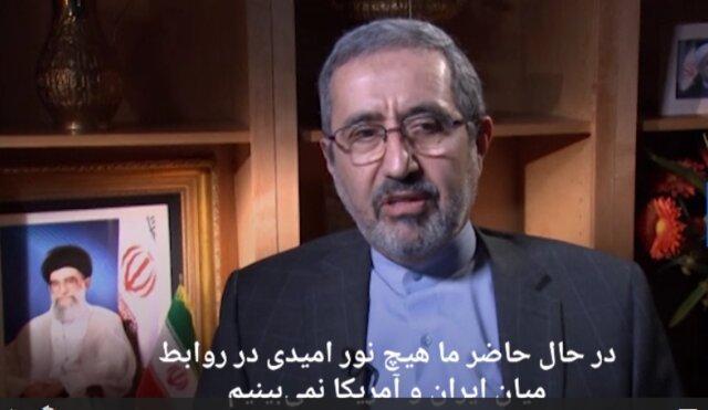 سرپرست دفتر حافظ منافع ایران در واشنگتن: هیچ نور امیدی در روابط ایران-آمریکا وجود ندارد