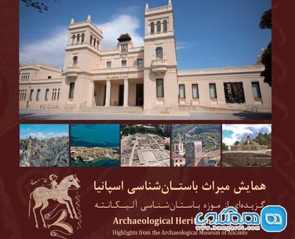 12 آذر و برگزاری همایشی تاریخی در موزه ایران باستان