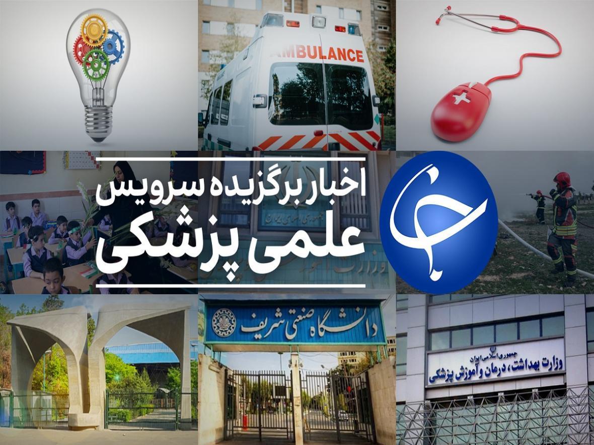 عناوین پربازدید علمی و پزشکی در 10 اسفند