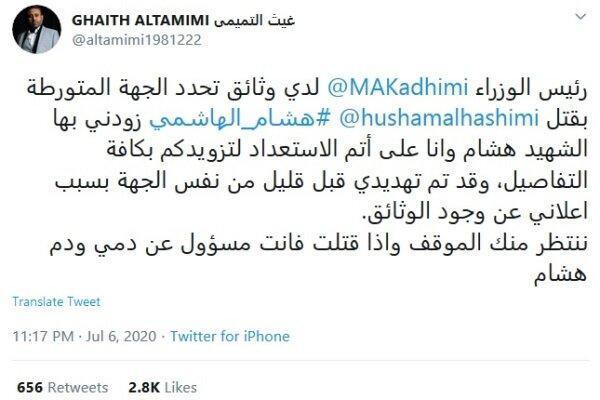 گروهک تروریستی داعش مسئولیت ترور هشام الهاشمی را برعهده گرفت